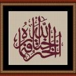 point de croix alphabet arabe